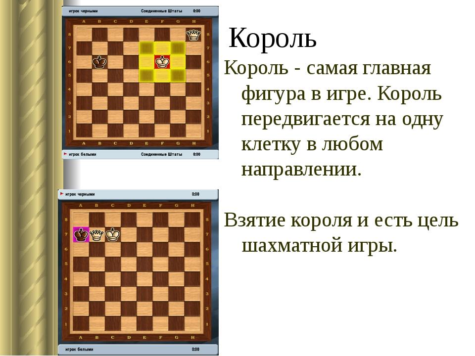Король Король - самая главная фигура в игре. Король передвигается на одну к...