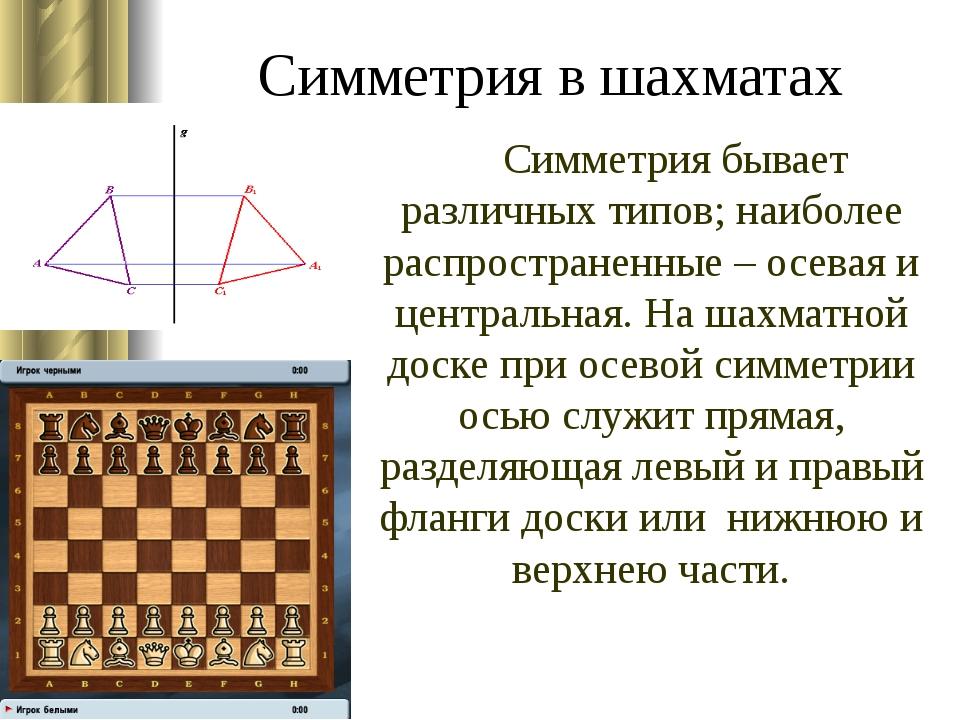 Симметрия в шахматах Симметрия бывает различных типов; наиболее распростране...