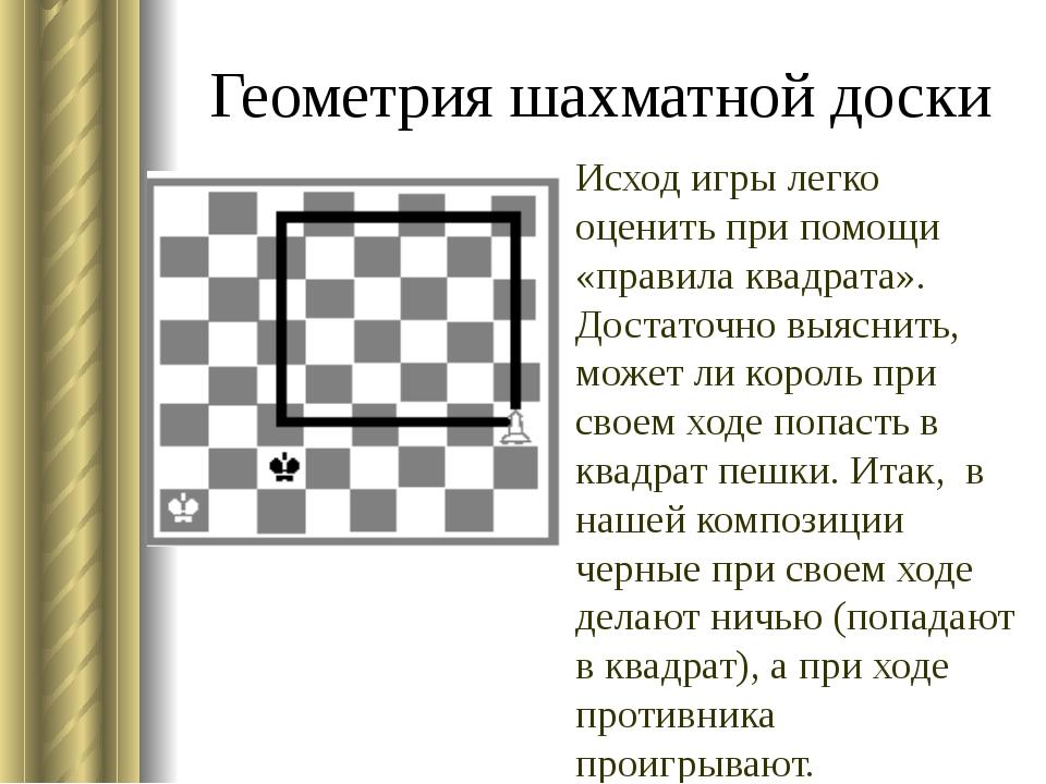 Геометрия шахматной доски Исход игры легко оценить при помощи «правила квадра...