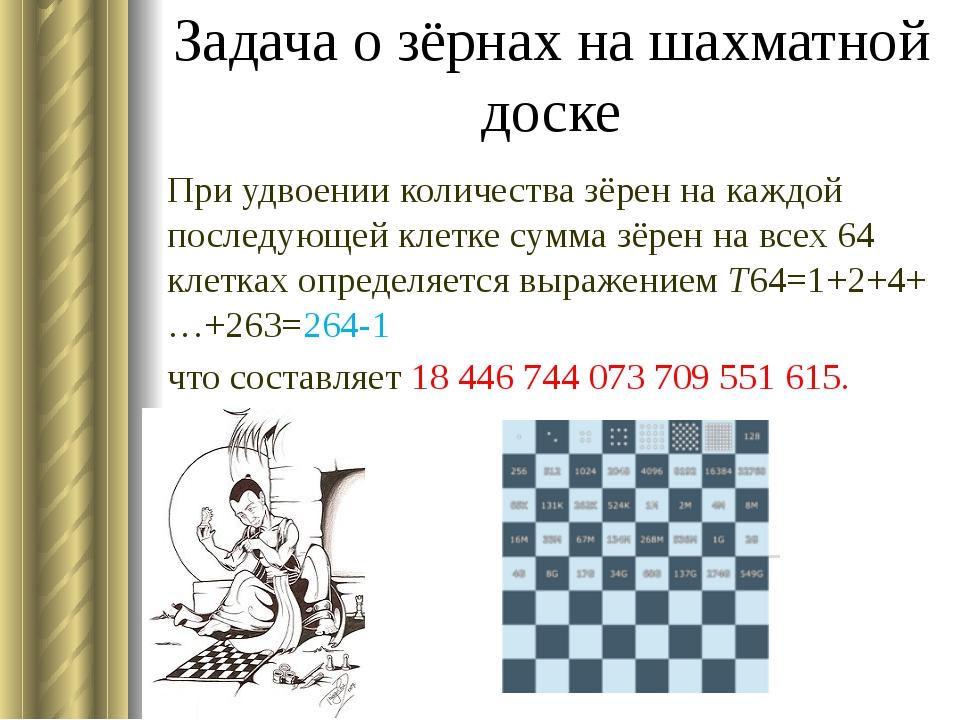 Задача о зёрнах на шахматной доске При удвоении количества зёрен на каждой по...