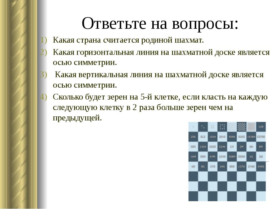 Ответьте на вопросы: Какая страна считается родиной шахмат. Какая горизонталь...