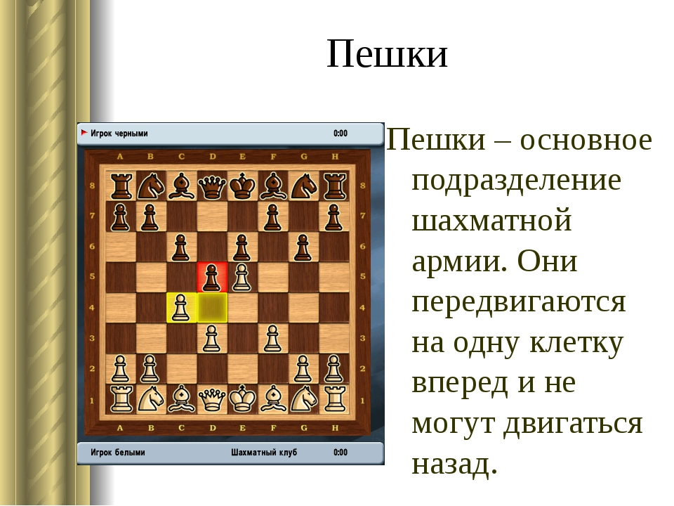 Пешки Пешки – основное подразделение шахматной армии. Они передвигаются на...