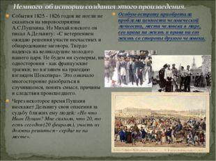 События 1825 - 1826 годов не могли не сказаться на мировосприятии А.С.Пушкина