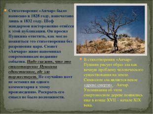 Стихотворение «Анчар» было написано в 1828 году, напечатано лишь в 1832 году.