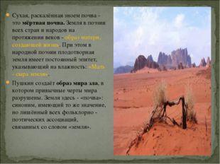 Сухая, раскалённая зноем почва - это мёртвая почва. Земля в поэзии всех стран