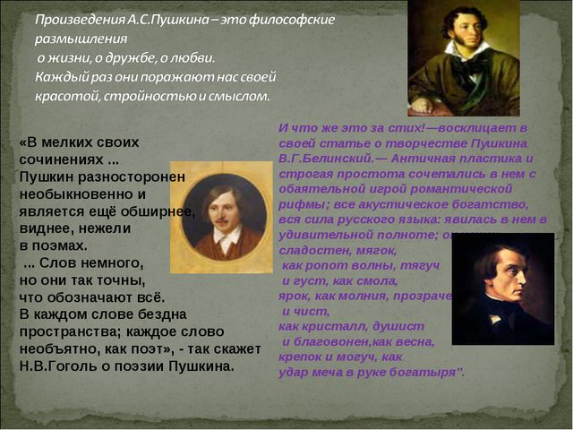 «В мелких своих сочинениях ... Пушкин разносторонен необыкновенно и является...