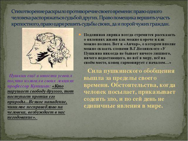 Пушкин ещё в юности усвоил то,что излагал в своих лекциях профессор Куницын:...