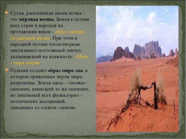 Сухая, раскалённая зноем почва - это мёртвая почва. Земля в поэзии всех стран...
