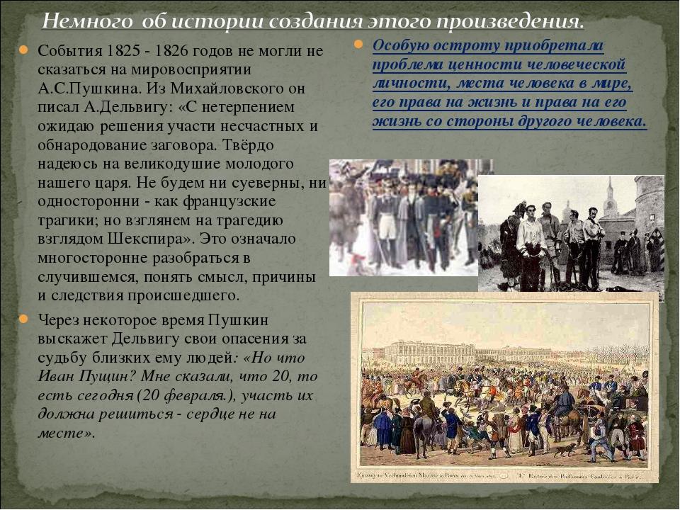 События 1825 - 1826 годов не могли не сказаться на мировосприятии А.С.Пушкина...