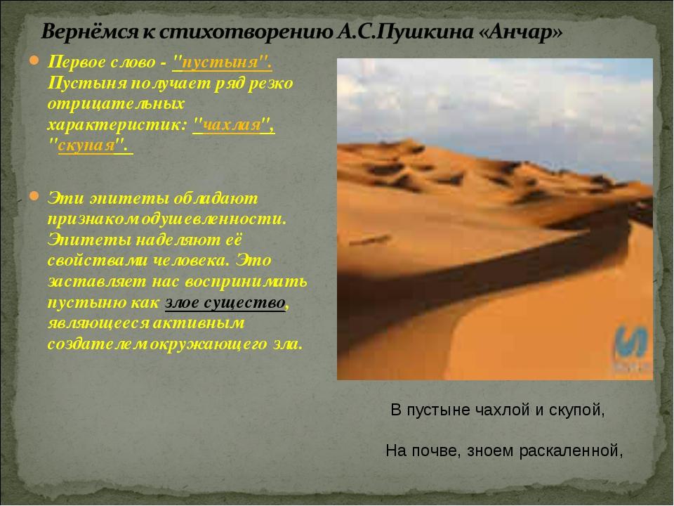 """Первое слово - """"пустыня"""". Пустыня получает ряд резко отрицательных характерис..."""