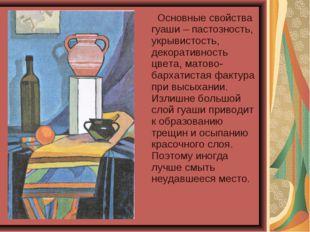 Основные свойства гуаши – пастозность, укрывистость, декоративность цвета, м