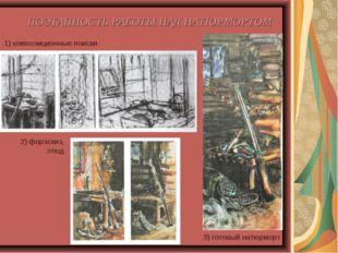ПОЭТАПНОСТЬ РАБОТЫ НАД НАТЮРМОРТОМ 1) композиционные поиски 2) форэскиз, этюд