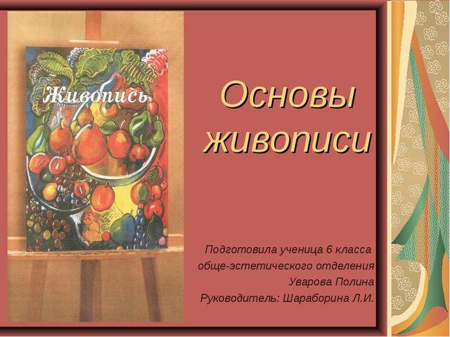 Основы живописи Подготовила ученица 6 класса обще-эстетического отделения Ува...