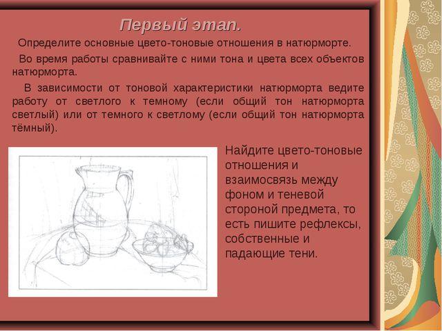 Первый этап. Определите основные цвето-тоновые отношения в натюрморте. Во вре...