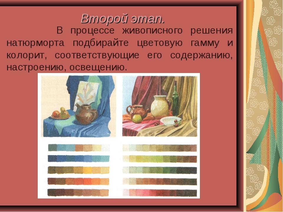 Второй этап. В процессе живописного решения натюрморта подбирайте цветовую га...