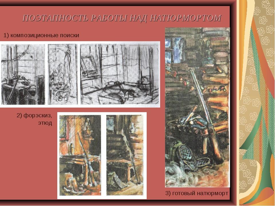 ПОЭТАПНОСТЬ РАБОТЫ НАД НАТЮРМОРТОМ 1) композиционные поиски 2) форэскиз, этюд...