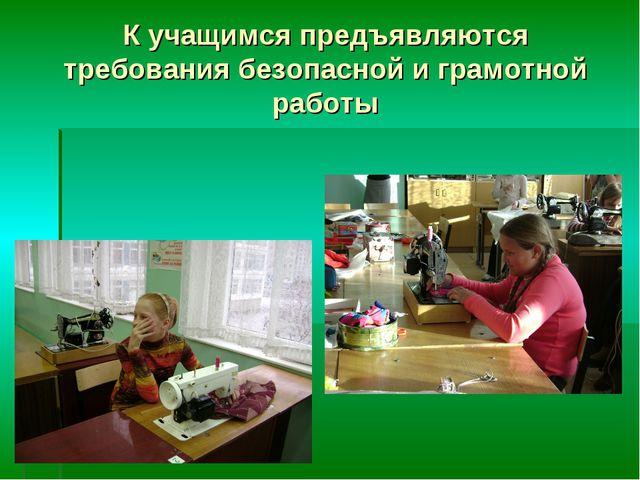 К учащимся предъявляются требования безопасной и грамотной работы