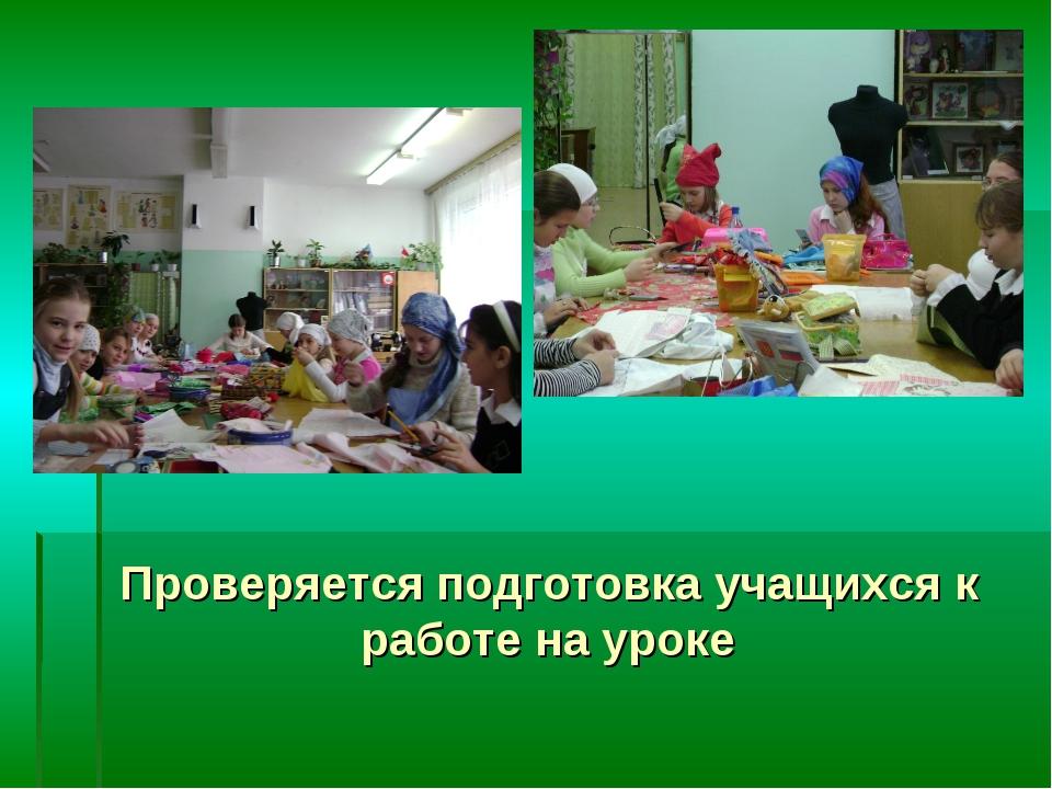 Проверяется подготовка учащихся к работе на уроке