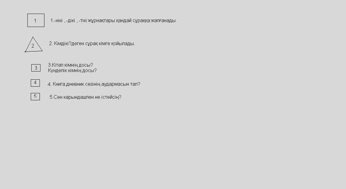 C:\Documents and Settings\school\Рабочий стол\Безымянный2.bmp