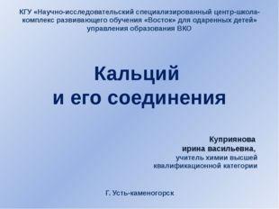 Кальций и его соединения КГУ «Научно-исследовательский специализированный цен