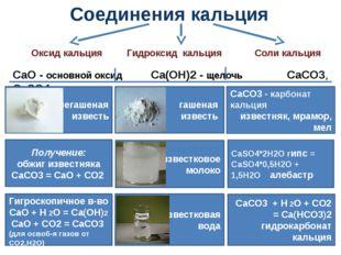 Соединения кальция Оксид кальция Гидроксид кальция Соли кальция Гигроскопично