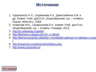 Нурахметов Н.Н., Сарманова К.А., Джексембина К.М. и др. Химия: Учеб. для 9 к