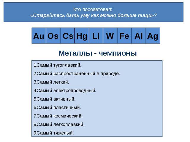 Л . Т О Л С Т О Й Au Os Cs Hg Li W Fe Al Ag Металлы - чемпионы Кто посоветова...