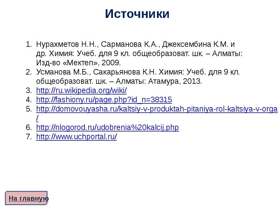 Нурахметов Н.Н., Сарманова К.А., Джексембина К.М. и др. Химия: Учеб. для 9 к...