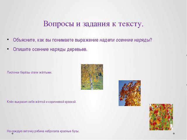 Вопросы и задания к тексту. Объясните, как вы понимаете выражение надели осен...