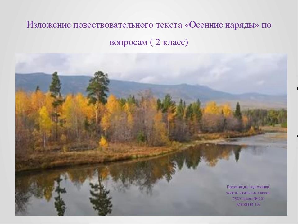 Изложение повествовательного текста «Осенние наряды» по вопросам ( 2 класс) П...
