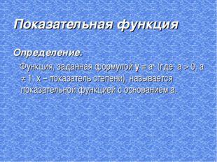 Показательная функция Определение. Функция, заданная формулой у = ах (где а >