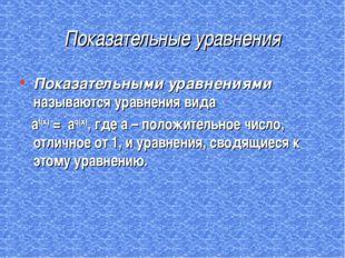 Показательные уравнения Показательными уравнениями называются уравнения вида