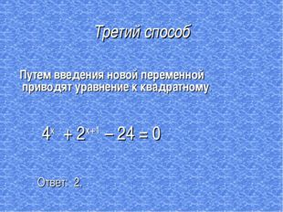 Третий способ Путем введения новой переменной приводят уравнение к квадратном