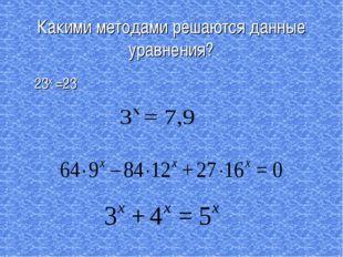 Какими методами решаются данные уравнения? 23х =23