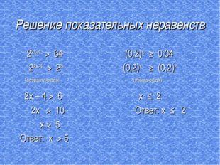 Решение показательных неравенств 22х-4 > 64 22х-4 > 26 (возрастающая) 2х – 4