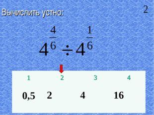 Вычислить устно: 1234 0,52 4 16