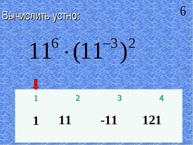 Вычислить устно: 1234 111 -11 121