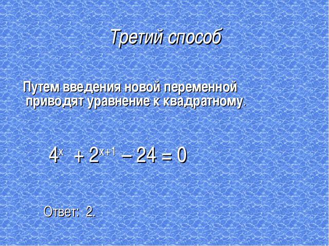 Третий способ Путем введения новой переменной приводят уравнение к квадратном...