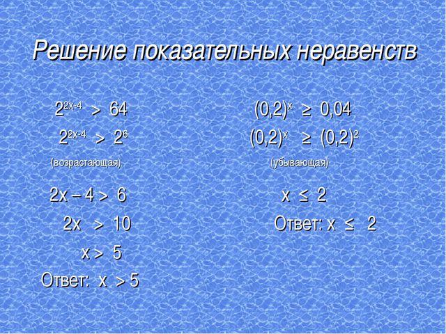 Решение показательных неравенств 22х-4 > 64 22х-4 > 26 (возрастающая) 2х – 4...