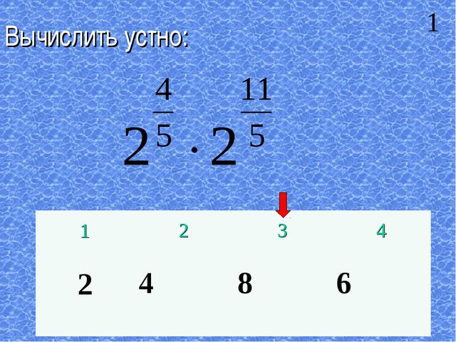 Вычислить устно: 1234 24 8 6