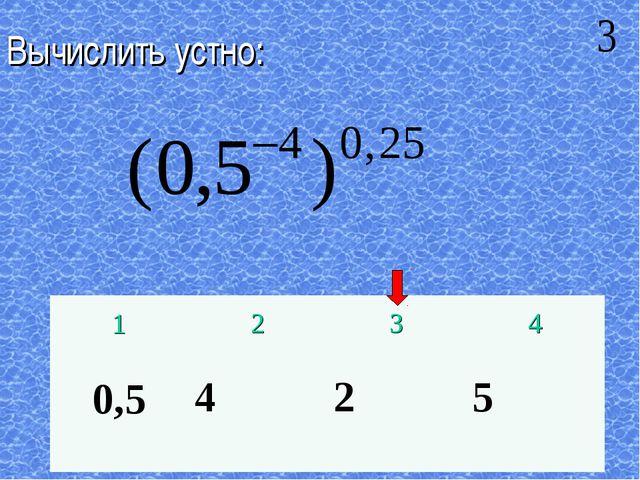 Вычислить устно: 1234 0,54 2 5