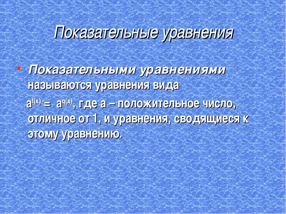 Показательные уравнения Показательными уравнениями называются уравнения вида...