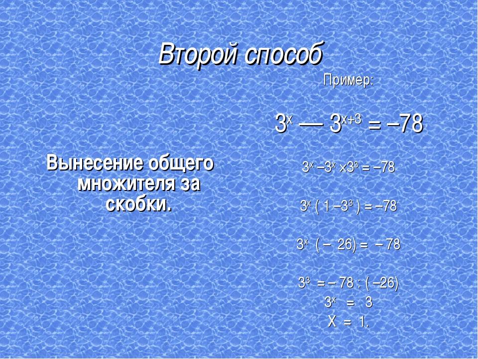 Второй способ Вынесение общего множителя за скобки. Пример: 3х –– 3х+3 = –78...