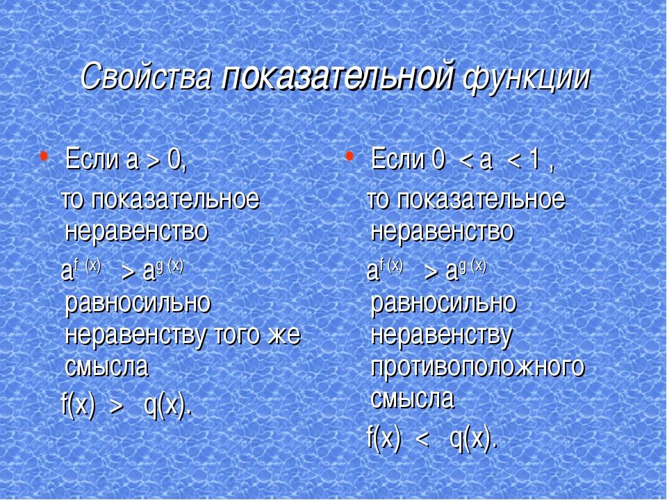 Свойства показательной функции Если а > 0, то показательное неравенство аf (x...