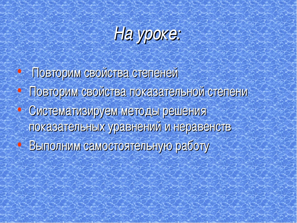 На уроке: Повторим свойства степеней Повторим свойства показательной степени...