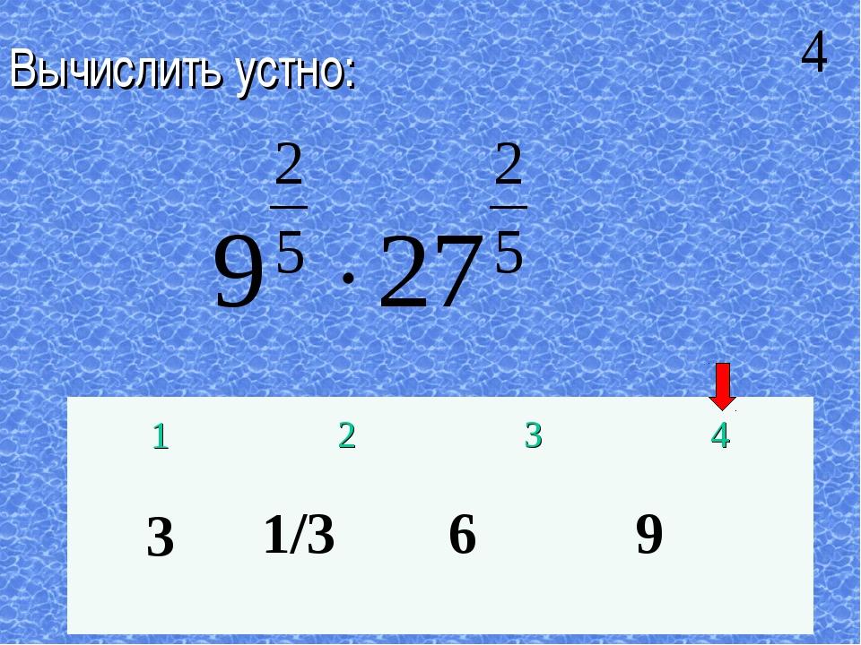 Вычислить устно: 1234 31/3 6 9