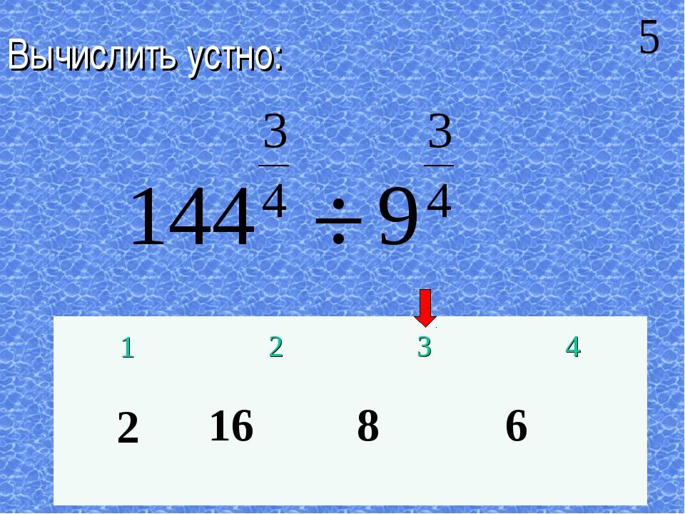 Вычислить устно: 1234 216 8 6