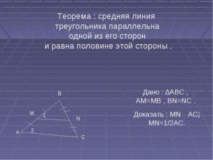 Теорема : средняя линия треугольника параллельна одной из его сторон и равна