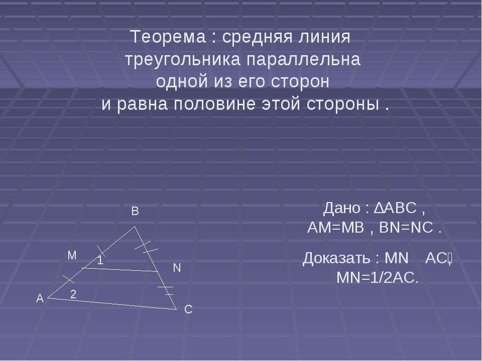 Теорема : средняя линия треугольника параллельна одной из его сторон и равна...