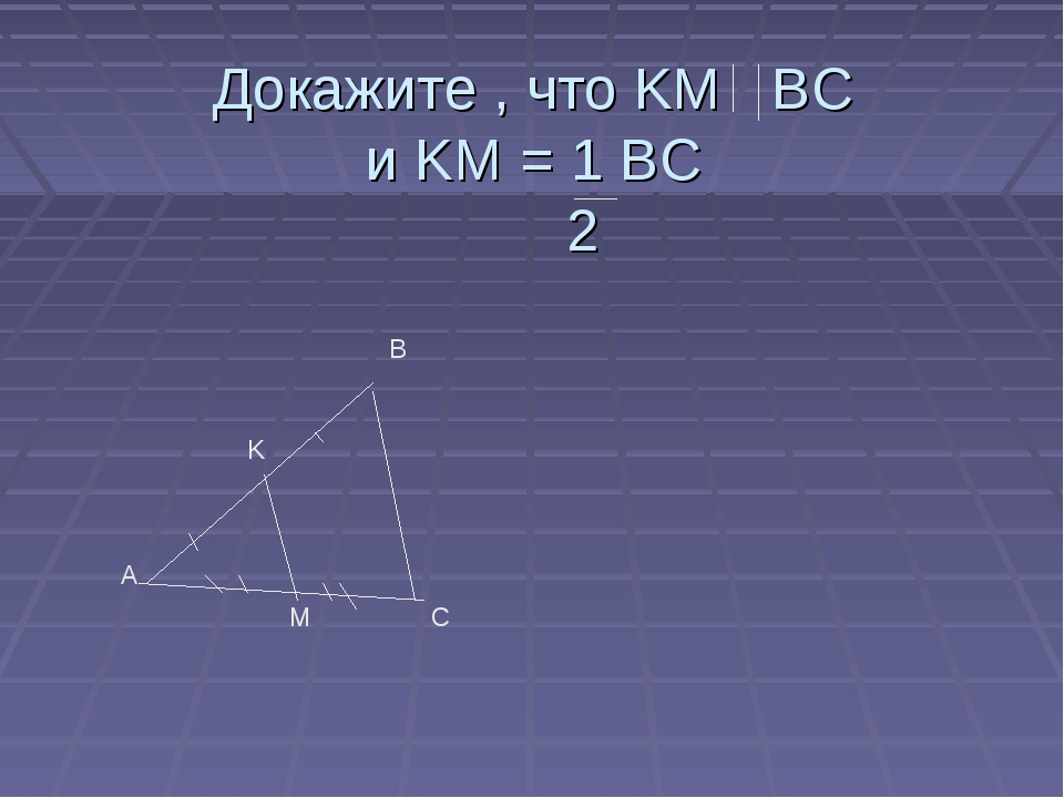 Докажите , что KM BC и KM = 1 BC 2 A K B C M